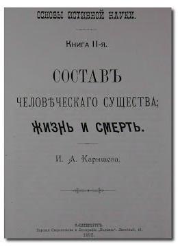 Основы истинной науки. Том 2. Состав человеческого существа. Жизнь и смерть (И.А. Карышева, 1895 г.)
