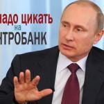 Путин против «Секты Святого Принтера»