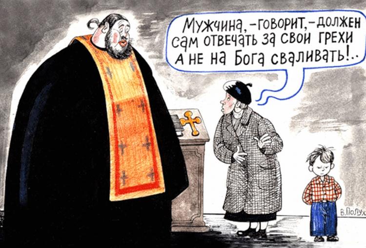 Беседа Старовера с Христианским Попом