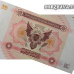 Деньги Новороссии. Новые подробности