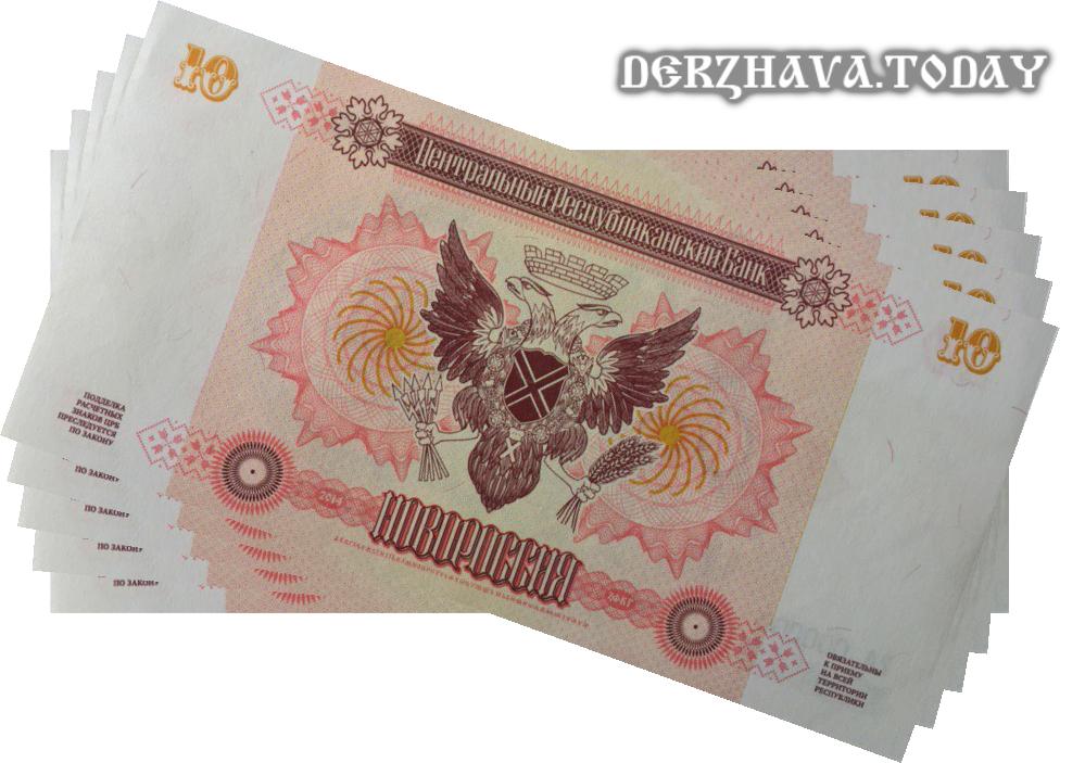 Деньги Новороссии ждут своего часа