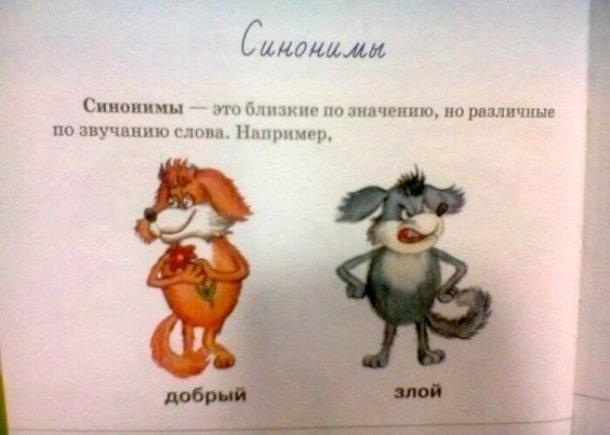 dobryiy_-_zloy_-_razve_eto_sinonimyi_610x435