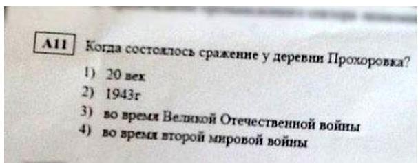 ege_po_istorii._nado_vybrat_odin_otvet._a_vam_slabo