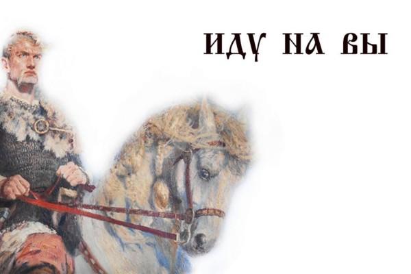Георгий Сидоров. Миссия князя Святослава