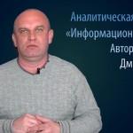 Информационная война «О дальнобойщиках, Бесогоне и устойчивости управления»