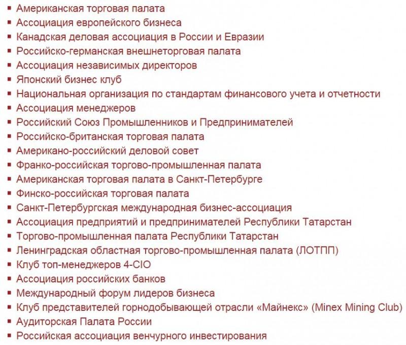 Как различные PriceWaterhouseCoopers гадят России