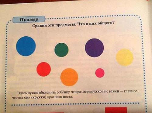 neuzheli_vse_kruzhochki_krasnye