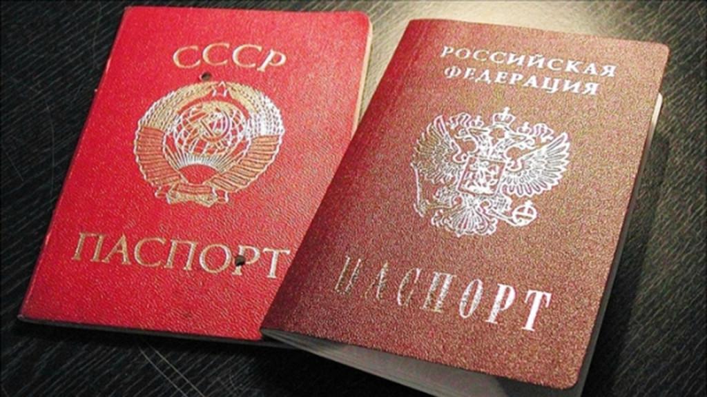 Паспорт гражданина СССР будет действителен на территории РФ