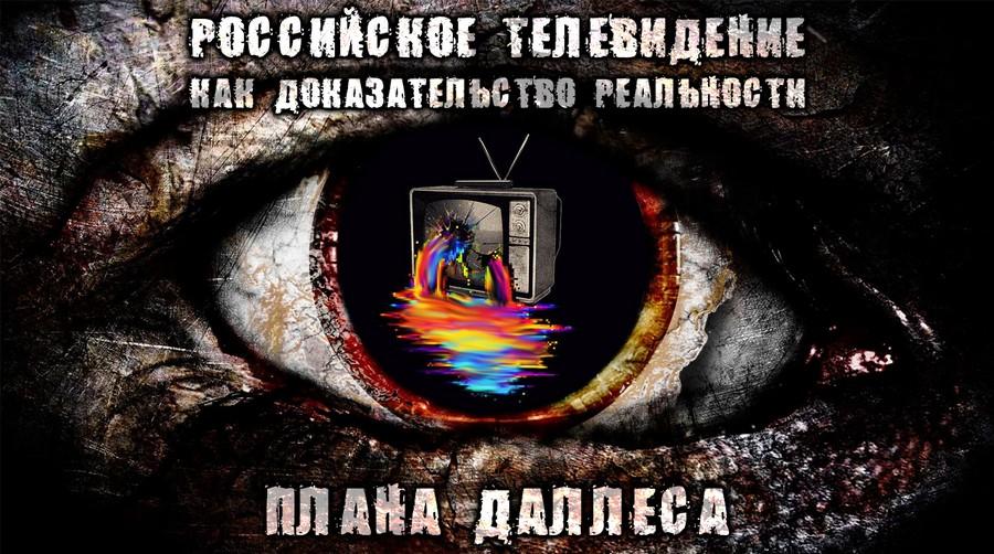 Российское телевидение как доказательство реальности Плана Даллеса