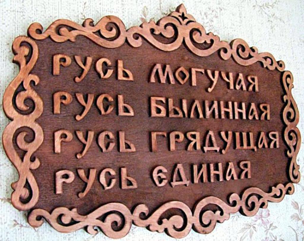 rus-moguzhaya-bylinnaya-edinaya