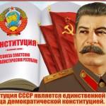 Сталинская Конституция 1936 года утверждает Свободу