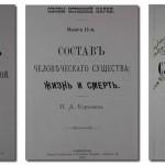 Учебники для царских офицеров 1895 года. Тайноведение