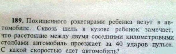 zadacha_pro_pohischenie_rebyonka_610x188
