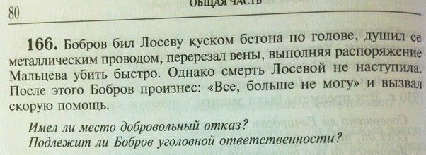zadanie_po_pravovedeniyu_iz_sadistskoy_knigi_uzhasov