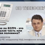 Закон о праве игнорировать решения ЕСПЧ.  Евгений Фёдоров