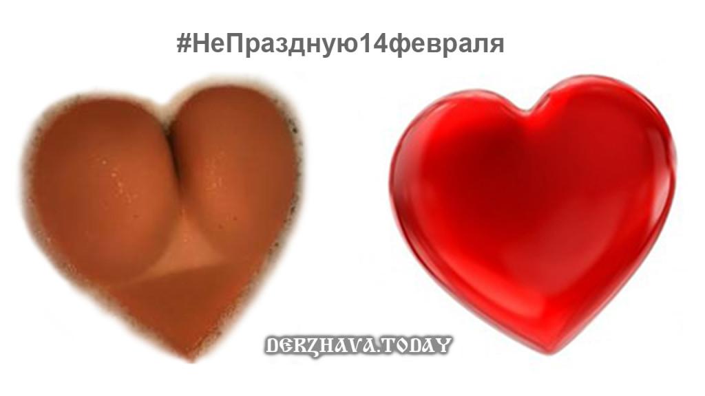14-fevralya-den-valentina-vseh-vlublennyh