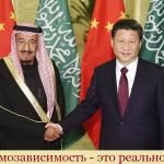Сауды… или почему упали китайские индексы