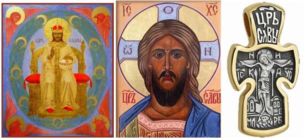 """православные иконы и православный крест с надписями """"Царь Славы"""""""