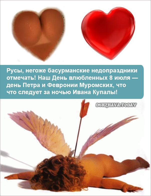 ne-prazdnuyu-14-fevralya-den-vseh-vlublennyh-valentina-kupaly-petr-fevroniya