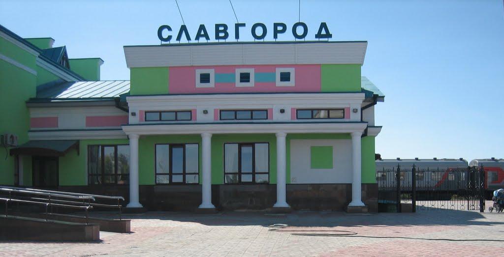 вокзал в СЛАВгороде