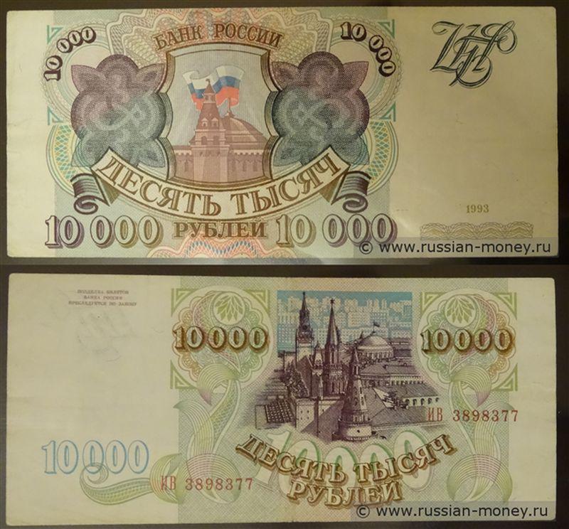10000 рублей 1993 года
