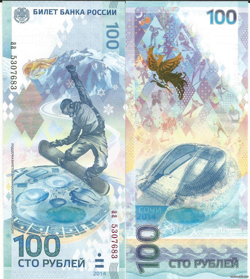 памятные 100 рублей