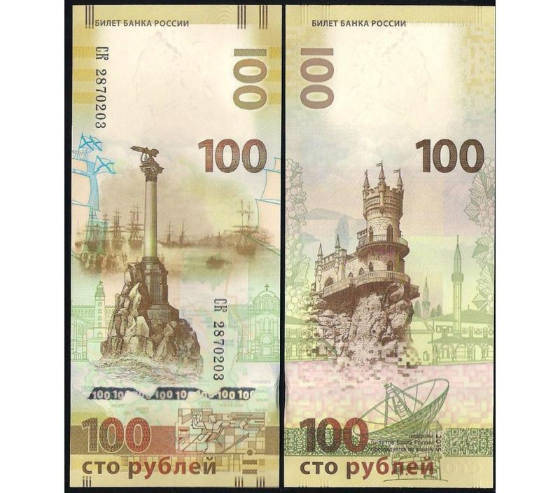 100 рублей посвященных НАШЕМУ Крыму