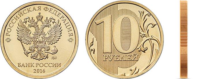 10 рублей 2016 года
