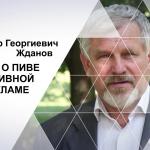 Рекламу пива возвращают на телевидение. Владимир Жданов