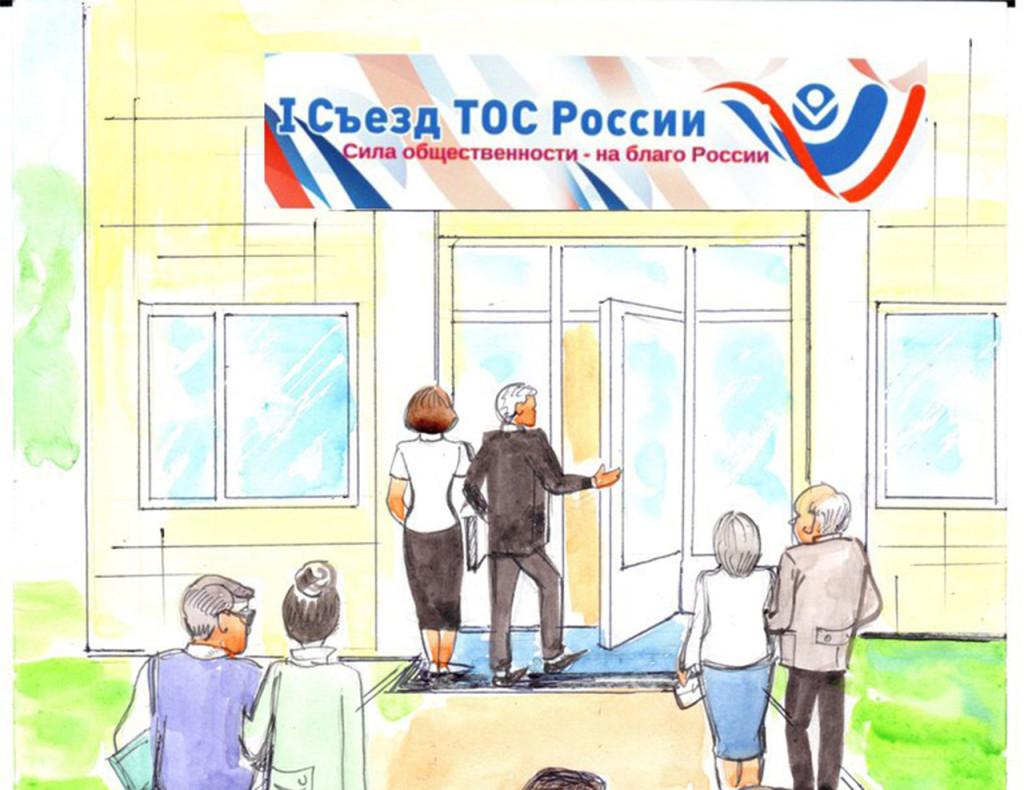 liga-tos-rossii