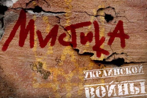 Мистика украинской войны