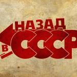 Нужно ли нам вернуть СССР?