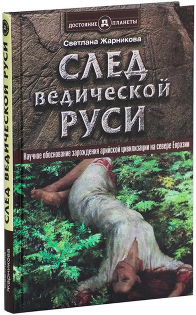zharnikova-sled-vedicheskoj-rusi