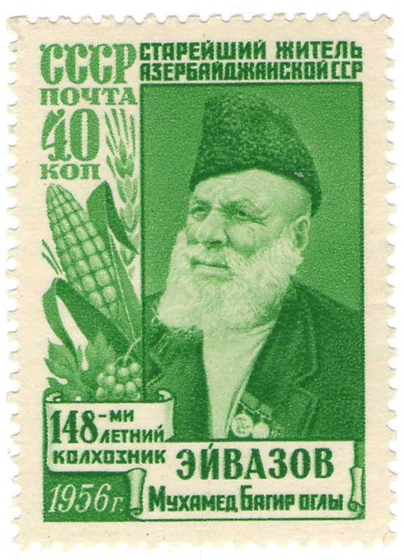 Махмуд Багир оглы Эйвазов (151 год, 1808-1959)