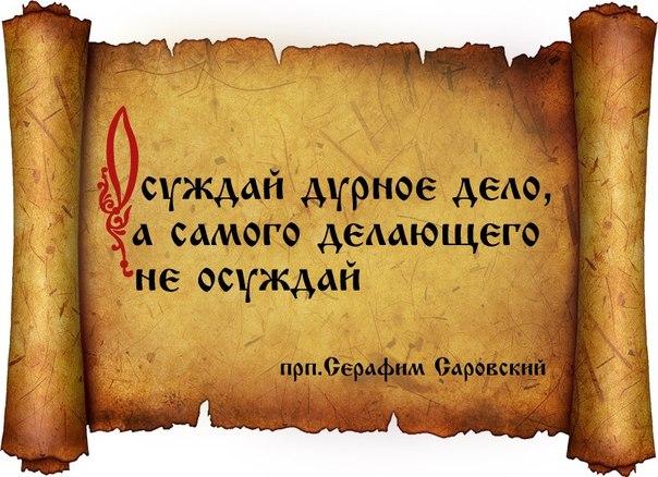 Осуждай дурное дело, а самого делающего не осуждай