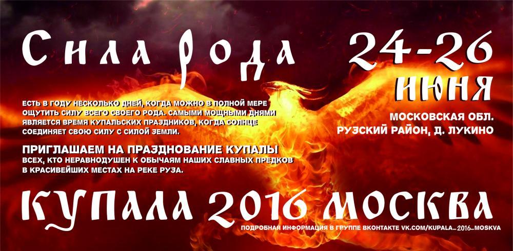 КУПАЛА 2016 Москва