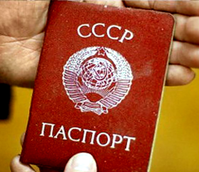 Гражданин СССР