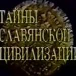 Тайны Славянской Цивилизации (2000 г.)