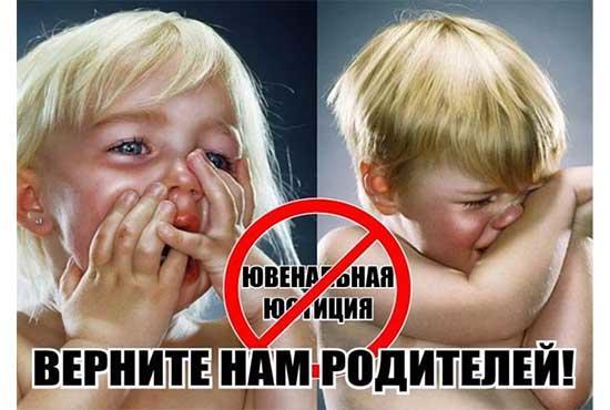 Ювенальная Юстиция уже в России