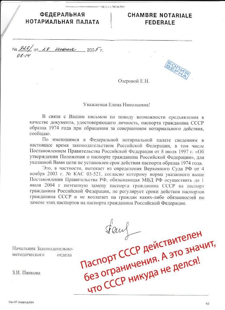 Паспорт СССР действителен