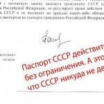 Диалог с участковым в РФ об СССР