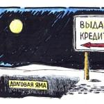 Граждане России попали в долговую яму. И как из неё выбраться