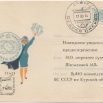 Письмо мировому судье. Город Курск, СССР