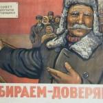 Приглашение стать членом Государственного Организационного Комитета СССР