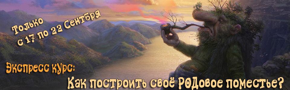 беседы-с-Шаманом