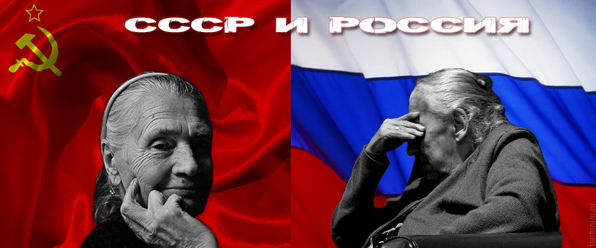 СССР vs РФ