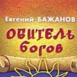 Обитель богов. Колыбель Ригведы и Авесты. Евгений Бажанов