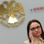 Российский суд констатировал нарушение Банком России Конституции РФ и Федерального закона