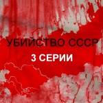 СССР не развалили, он не распался, не рухнул, не умер — нет… Его убили. Жестоко и безжалостно…
