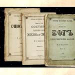 Учебник офицеров царской армии 1897 г. Жизнь на других планетах/планах
